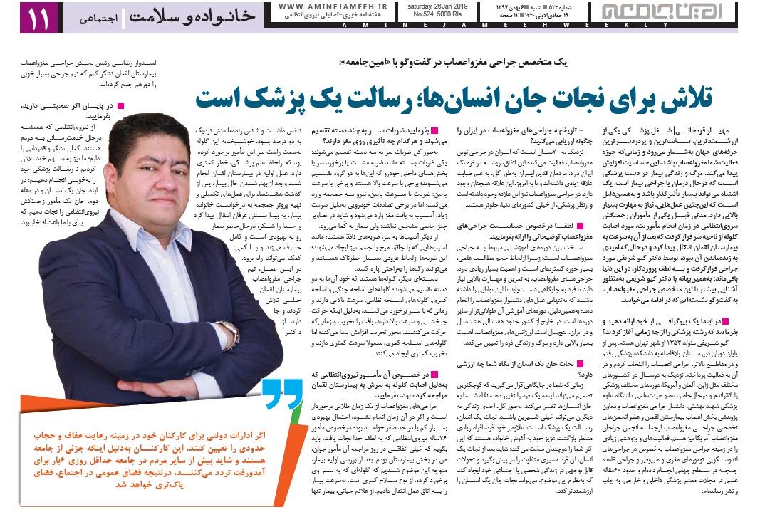 مصاحبه دکتر گیو شریفی