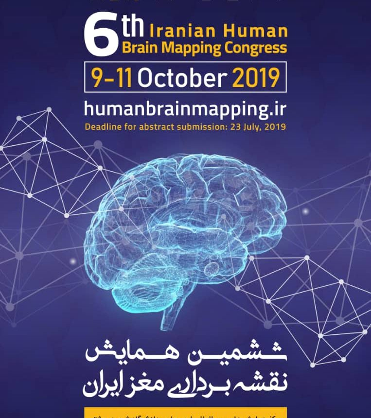 روش های نقشه برداری مغز قبل از عمل جراحی : کاربرد ها و پیچیدگی ها