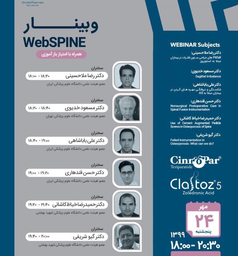 وبینار دکتر گیو شریفی