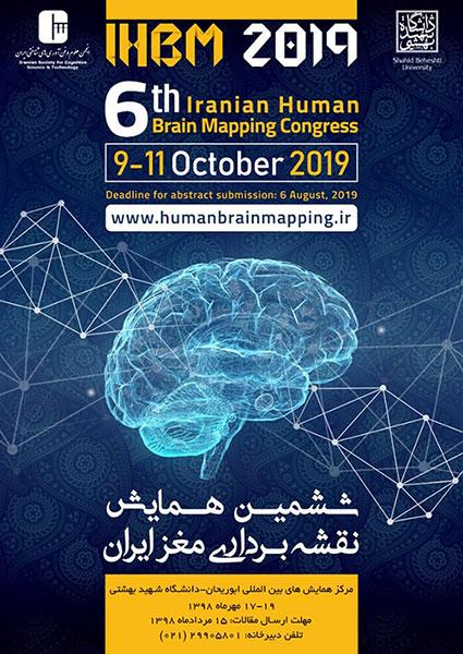 حضور دکتر گیو شریفی در ششمین همایش نقشه برداری مغز ایران